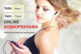 Аудиореклама на Яндекс.Радио и Яндекс.Музыка