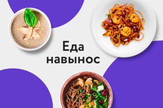 «Еда навынос»: запускается новый сервис онлайн-заказа блюд из ресторанов