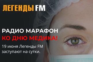 Радиостанция «Легенды FM» 19 июня проведет большой марафон в преддверии Дня медработника