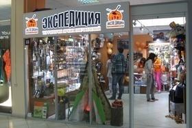 Открылся магазин Экспедиция в ТЦ Секрет в Гомеле