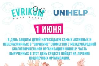1 июня: Благотворительный праздник «Детство для всех» в парке чудес «Эврикум» совместно с Международной благотворительной организацией UNIHELP