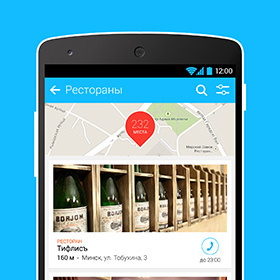 Обновлено мобильное приложение relax.by на Android. Версия 2.5