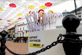 В Минске запустили бесплатный шеринг зонтиков