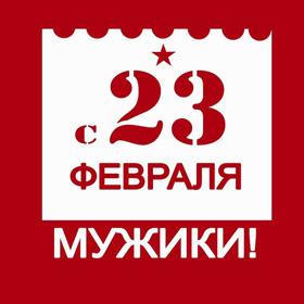 Поздравления на 23 февраля для настоящих мужчин