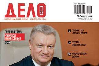 Вышел майский номер журнала «Дело»