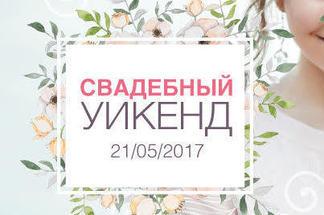 21 мая состоится финал кастинга «Свадебный Уикенд»