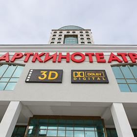 В ТРЦ «Титан» планируют открыть Арт-кинотеатр
