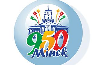 Появились официальные логотипы к юбилею Минска: современные и в ретростиле
