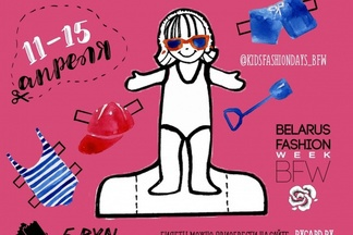 Дни детской моды KIDS' FASHION DAYS BELARUS FASHION WEEK - новый сезон