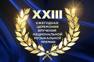 «Золотой граммофон» в Минске: как посмотреть концерт за 0 рублей