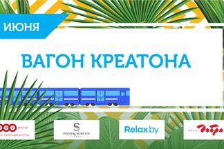 Пятый креатон пройдет в поезде Минск-Гродно-Минск