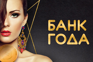 Лучший банк Беларуси выберут по итогам премии «Банк года 2018»