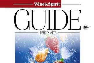 Брызги лета. Анонс журнала Guide