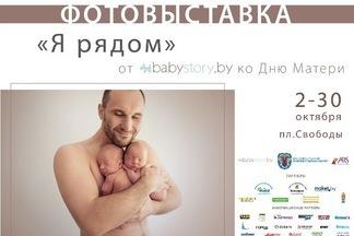 Настоящие мужчины — рядом! В Минске проходит фотовыставка, посвященная отцам