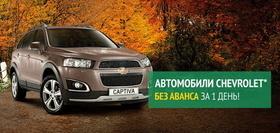 Весенняя акция! Chevrolet Captiva без аванса за 1 день!