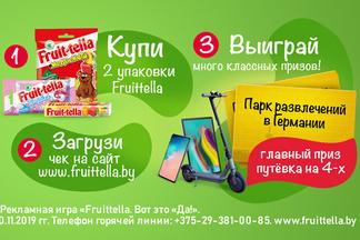 """Fruittella дарит покупателям ещё одну порцию счастья.  Вот это """"Да""""!"""