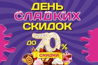 День сладких скидок в торговом центре «МОМО»