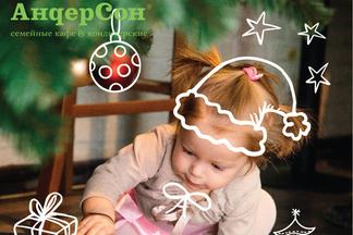 Шоу мыльных пузырей и дискотека. Кафе «АндерСон» приглашает детей в увлекательное новогоднее путешествие