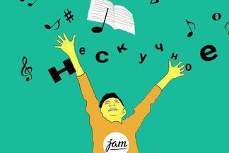 Музыка с душой: школа JAM набирает группы