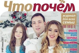 Анонс январского номера журнала «Что Почем»