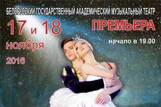 В Музыкальном снова премьера, или 5 причин сходить на «Лебединое озеро» Чайковского именно в Музыкальный театр