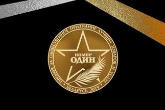III Ежегодная премия «Номер один» — главное бизнес-событие лета