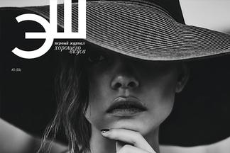 Эш 55 – Fashion Guide