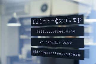 Больше, чем кофейня. Сходили в Filtr и узнали, что такое батч-брю и сколько стоит «абонемент» на кофе