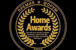 Премия и форум «HOME AWARDS»: впервые в Беларуси
