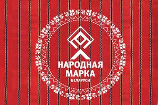 Стартовал второй этап голосования премии «Народная марка» Беларуси