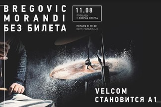 Morandi, Брегович и лазерное шоу: у Дворца Спорта пройдет большой бесплатный концерт