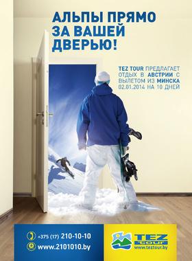 ВПЕРВЫЕ! Горнолыжные курорты АВСТРИИ c вылетом из МИНСКА с TEZ TOUR!