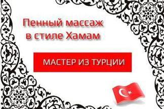Салон «Марсель» предлагает пенный массаж в стиле Хаммам мастером из Турции