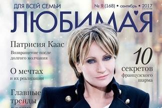 Вышел новый номер журнала «ДЛЯ ВСЕЙ СЕМЬИ ЛЮБИМАЯ»