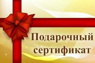 Подарочные сертификаты от автошколы «Твое движение»
