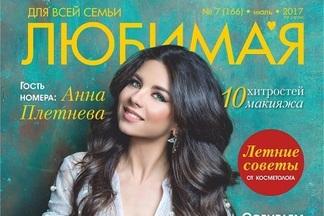 Вышел июльский номер журнала «Для всей семьи Любимая»