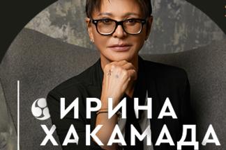 29 сентября  пройдет мастер-класс Ирины Хакамады