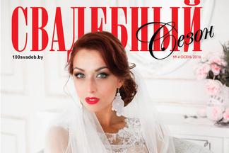 Читайте в осеннем номере белорусского глянцевого журнала «Свадебный сезон»