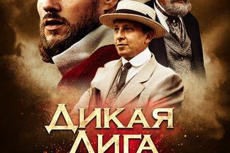 19 октября в кинотеатре «Москва» в 17:30 пройдет презентация и предпоказ российского фильма «Дикая Лига»