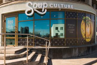 Фотофакт. На Дзержинского открылось второе кафе сети «Супкультура»