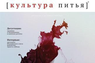 Новый выпуск эногастрономического  журнала «Культура питья» посвящен моде и ее тенденциям