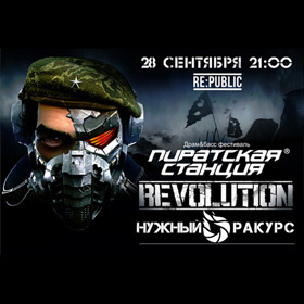 Нужный ракурс - Pirate Station Revolution