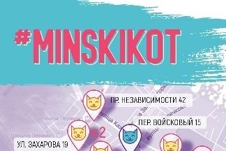 Городской стрит-арт проект #Minskikot выпустил карту с героями известного граффити
