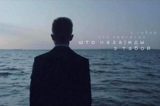 Белорусскоязычный клип впервые попал в эфир Russian MusicBox