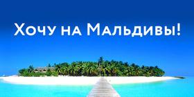 Правила проведения рекламной игры «Хочу на Мальдивы!»