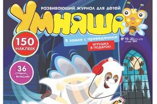 Вышел октябрьский номер журнала «УМНЯША»