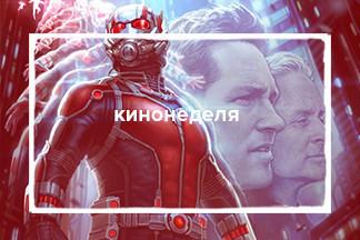 Что смотреть в кино на этой неделе: Муравьиный бог, Нагиев-лилипут и жутко голодный Якубович.