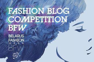 Начинается прием заявок на конкурс «Fashion Blog Competition BFW»