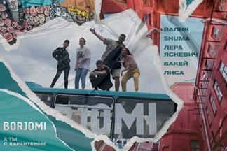 Меховое авто, танцы под Бакея и Shuma. На Октябрьской пройдет вечеринка «Borjomi-party: Минск с характером»