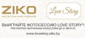 Компания ZIKO разыгрывает романтическую фотосессию для двоих